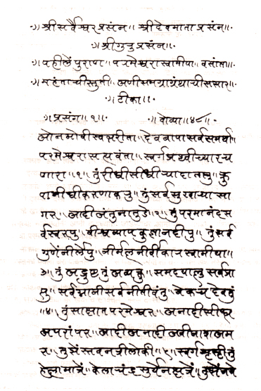A handwritten page of Christ Puran