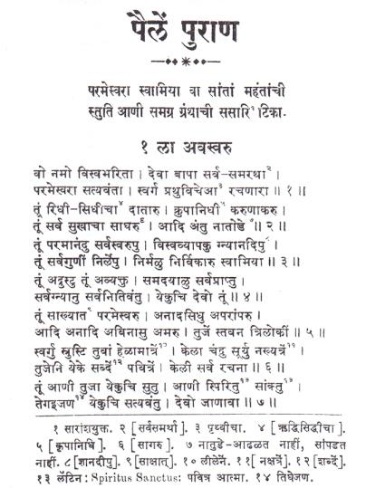Devnagari Christ Puran 1954
